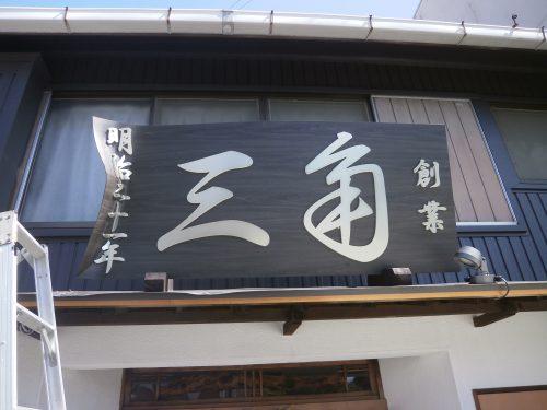 ファサード・壁面看板施工事例写真 愛知県 アルミ複合板にアルミアングルを貼り付けただけの看板のため側面から見た場合3㎜の厚みしかないためせっかくの木目シートが残念です