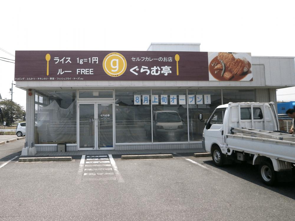 ウィンドウサイン・窓ガラス・ファサード・壁面看板施工事例写真 愛知県 アルミ枠付看板でパラペット部分より150㎜ほど飛び出す形での取付けです