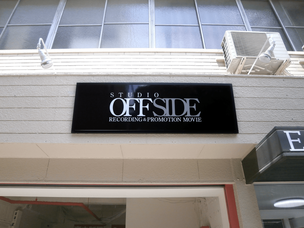 ファサード・壁面看板施工事例写真 愛知県 ご予算内でアクリル文字・カッティングシート文字・アルミ枠付看板のご提案ができ良かったです