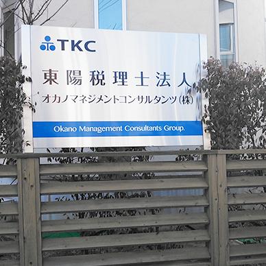 自立・野立て看板施工事例写真 大阪府 内貼りでもきれいに表示することができます
