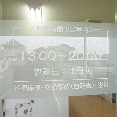 ウィンドウサイン・窓ガラス看板施工事例写真 愛知県 すりガラス調ガラスフィルムもただの目隠しのシートではなく、ロゴの背景にしたり、キャラクターを切り抜いたりすると施工後のイメージががらりと変わります