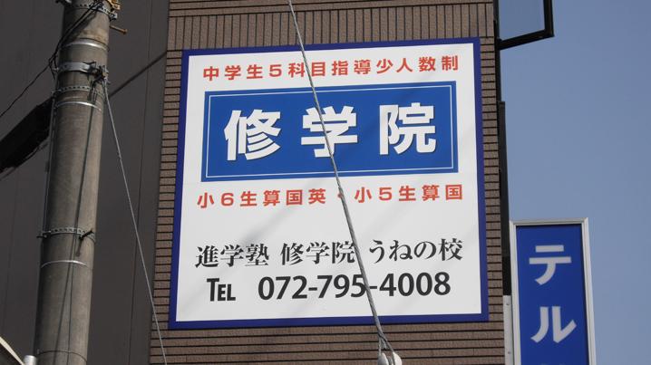 ファサード・壁面看板施工事例写真 兵庫県 高いところに取付けたので視認性が良く効果的です