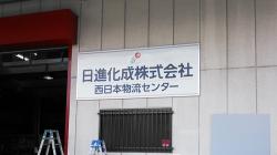 ファサード・壁面看板施工事例写真 大阪府 シルバーの額縁ですっきりとしたシンプルな看板です