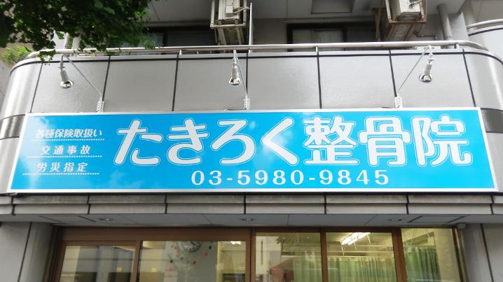 ファサード・壁面看板施工事例写真 東京都 新店オープンのため、入口上の外照式ファサード看板と、ウィンドウディスプレイの施工をさせて頂きました