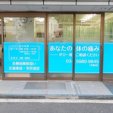 ファサード・壁面看板施工事例写真 東京都 窓ガラスにすりガラス調ガラスフィルムを貼ることで外からの目線を遮ることができ採光も確保できます