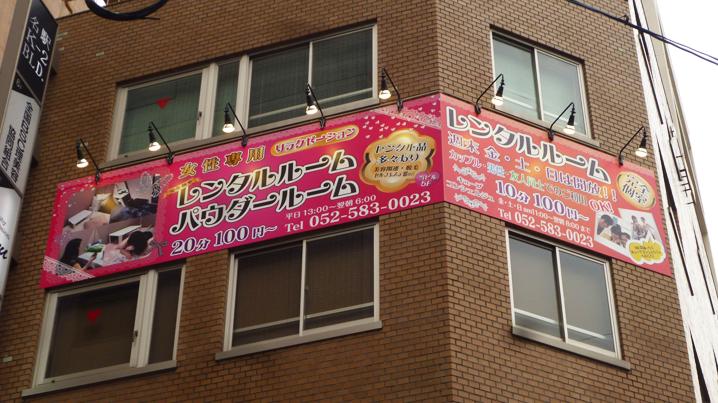 ファサード・壁面看板施工事例写真 愛知県 角地の2面を有効に使った大きな壁面看板です!