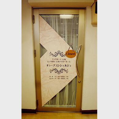 ウィンドウサイン・窓ガラス看板施工事例写真 愛知県 あえて全面に貼らないデザインでオシャレに仕上がりました