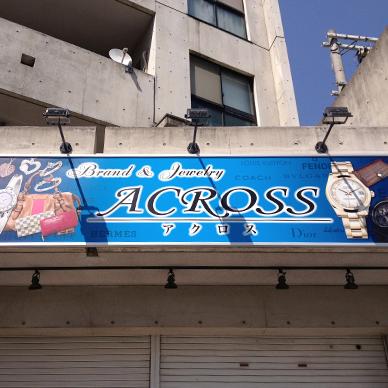 ファサード・壁面看板施工事例写真 大阪府 アームライトもLEDタイプを採用しており、長期的に使える看板になりました
