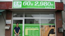 ファサード・壁面看板・ウィンドウサイン・窓ガラス看板施工事例写真 埼玉県 新店オープンのため、入口上の内照式ファサード看板と、ウィンドウディスプレイの施工をさせて頂きました