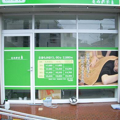ウィンドウサイン・窓ガラス看板施工事例写真 埼玉県 三枚のウィンドウサインに一本の横ラインを通すことで、バラバラのシートではなく一つの帯に見えるようにしてあります