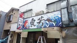 突き出し看板・袖看板・ファサード・壁面看板施工事例写真 愛知県 リニューアルオープンのため、看板一式を心機一転新しくされました