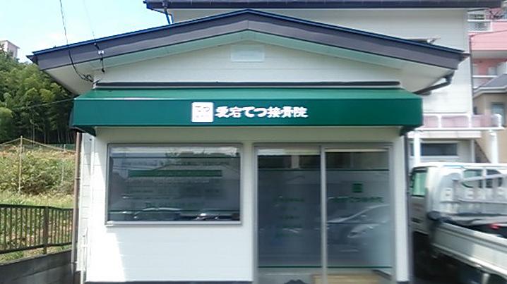 ウィンドウサイン・窓ガラス・テント看板施工事例写真 東京都 既存のテントに名入れをし、ウィンドウサインを設置しました