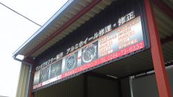 ファサード・壁面看板施工事例写真 栃木県 ファサード部分に取付けるアルミ複合版の看板を製作しました