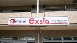 ファサード・壁面看板施工事例写真 神奈川県 入口上の内照式ファサード看板と、ウィンドウディスプレイの施工をさせて頂きました