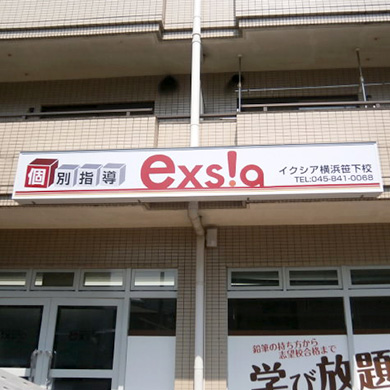 ファサード・壁面看板施工事例写真 神奈川県 内照式ファサード看板です