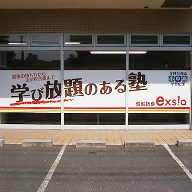 ウィンドウサイン・窓ガラス看板施工事例写真 神奈川県 ウィンドウサインは文字や複雑なデザインがなるべく継ぎ目を跨がないように調整させて頂くこともあります