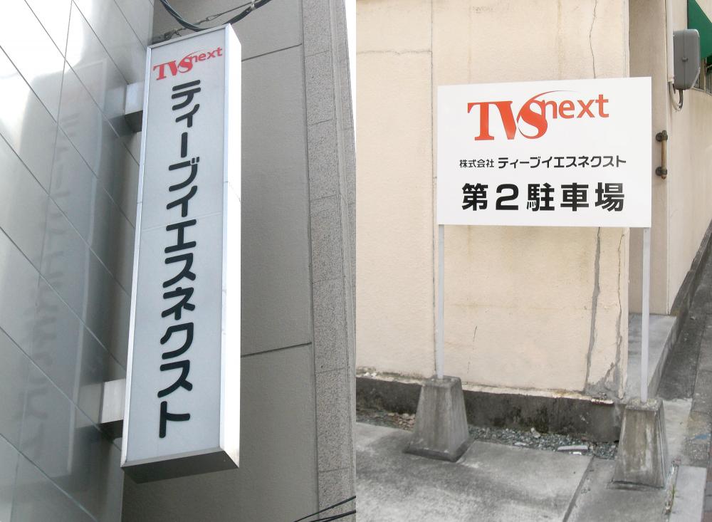 突き出し看板・袖看板・自立・野立て看板施工事例写真 愛知県 突出し看板と自立看板の表示面変更工事を行いました
