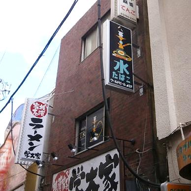 突き出し看板・袖看板施工事例写真 東京都 周りにも看板が沢山あるなか他と違う配色のデザインにすることで、埋もれない目立つ看板に仕上がっています