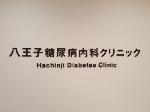 箱文字・切り文字看板施工事例写真 東京都 デザイン会社様からのデータご支給案件です