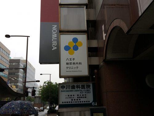 突き出し看板・袖看板施工事例写真 東京都 突出し看板の場合、違うデザインも対応可能ですのでご相談ください