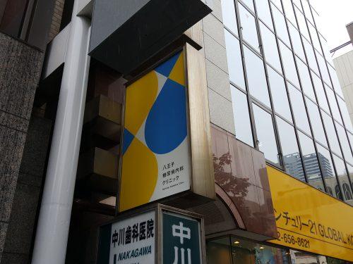 突き出し看板・袖看板施工事例写真 東京都 既存突出し面に乳半インクジェットを貼りました