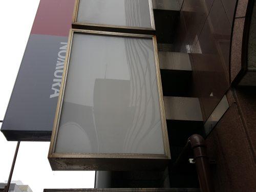 突き出し看板・袖看板施工事例写真 東京都 既存突出し看板面(アクリル板)の現状写真です
