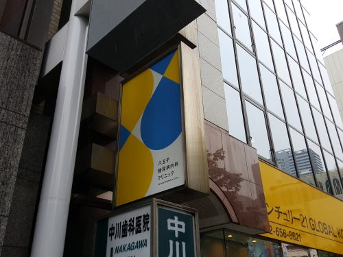 突き出し看板・袖看板施工事例写真 東京都 新規アクリル板に乳半インクジェットシートを貼り設置完了です