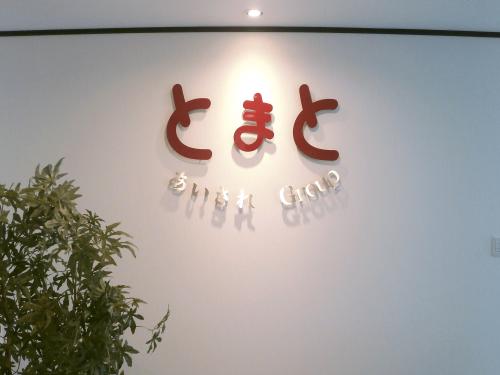 箱文字・切文字看板施工事例写真 愛知県 ステンレスの切文字を壁面より立ち上げて取付させていただきました