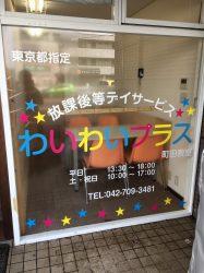 ウィンドウサイン・窓ガラス看板施工事例写真 神奈川県 ガラスが割れたため現状と同じウィンドウサインを行いたいとご連絡いただきました