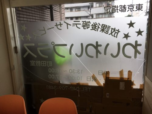 ウィンドウサイン・窓ガラス看板施工事例写真 神奈川県 現場調査時の写真、現状と同じデザインのため文字サイズ、書体、文字間隔などを事細かく調べます