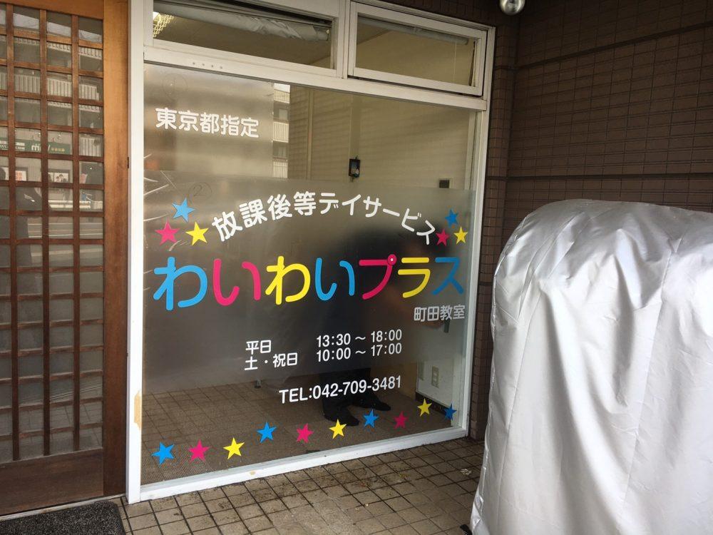 ウィンドウサイン・窓ガラス看板施工事例写真 神奈川県 デザインはほぼ同じですが、既存ファサード看板のイメージで白一色からカラフルな感じで仕上げました