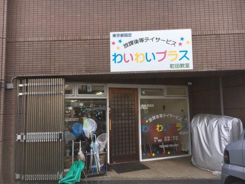ウィンドウサイン・窓ガラス看板施工事例写真 神奈川県 既存ファサード看板と同じイメージになったため統一感が出ました