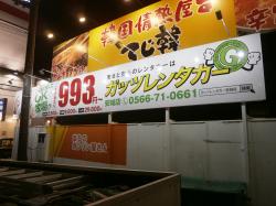自立・野立て看板施工事例写真 愛知県 周知・認知の看板のため取付可能な最大サイズでの取付となりました