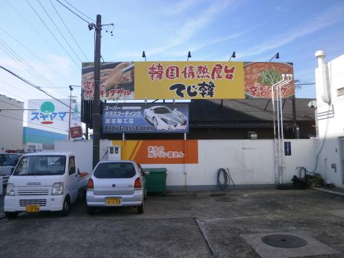 自立・野立て看板施工事例写真 愛知県 車両ガラスコーティングの看板を撤去しレンタカーの看板取付になります
