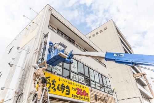 突き出し看板・袖看板施工事例写真 愛知県 高所作業車と脚立を併用しての作業