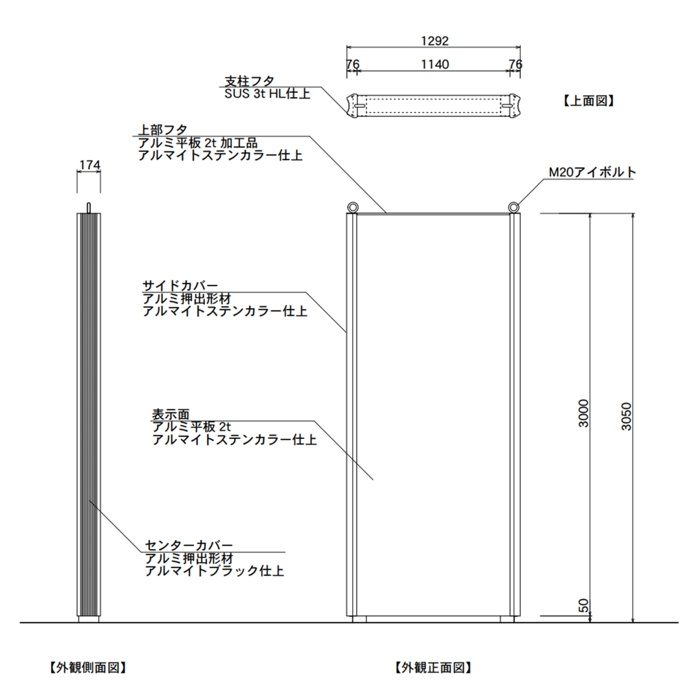 【構造図】 マンハッタン M12030 タワーサイン ステンカラー