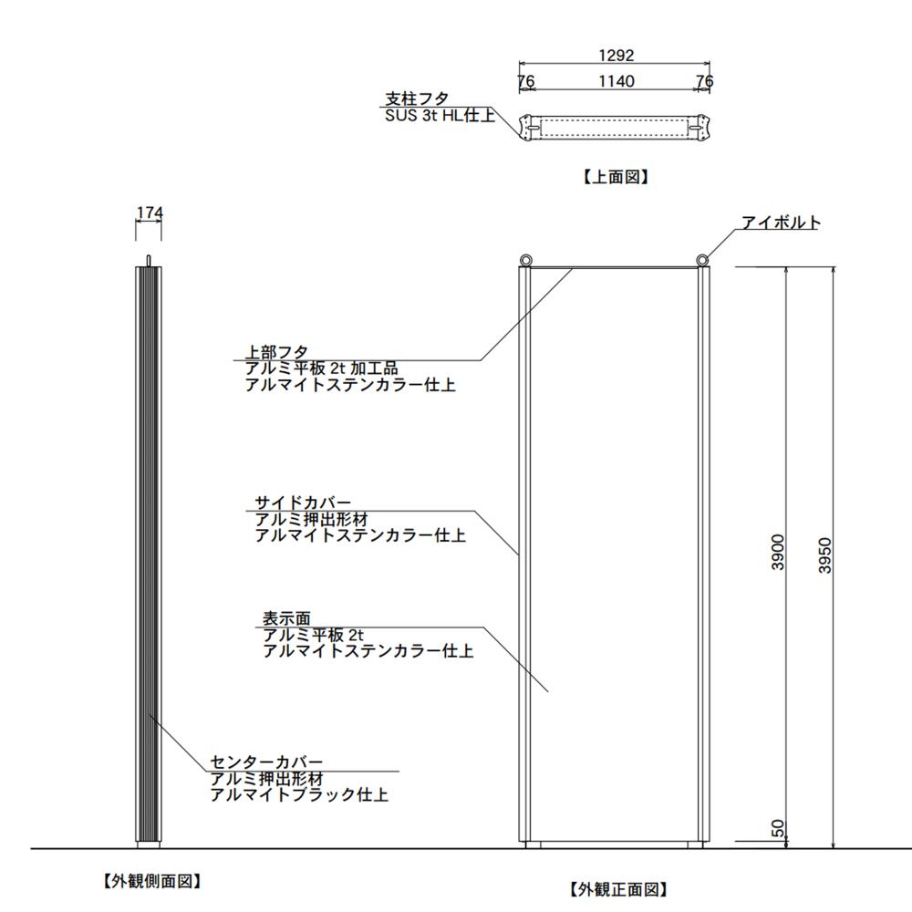 【構造図】 マンハッタン M12040 タワーサイン ステンカラー