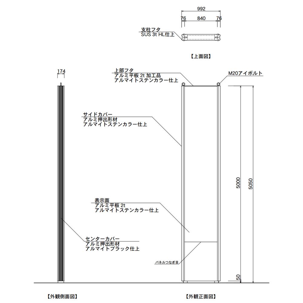 【構造図】 マンハッタン M9050 タワーサイン ステンカラー