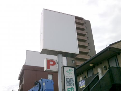 自立・野立て看板施工事例写真 愛知県 高所作業車の費用は必要になりますが、せっかくのポール看板を使わないのはもったいないですよね