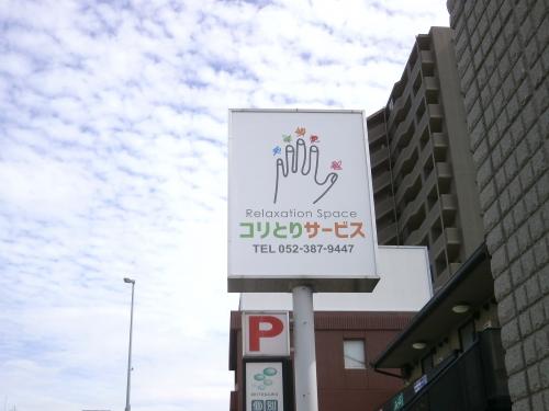 自立・野立て看板施工事例写真 愛知県 国道1号沿いの店舗のためオープン前から不特定多数の方にPRすることができる看板です