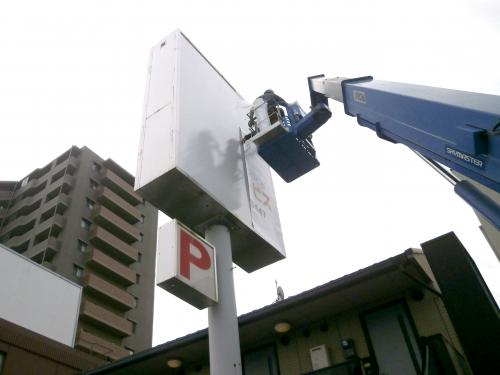 自立・野立て看板施工事例写真 愛知県 高所作業車に2名乗っての作業です