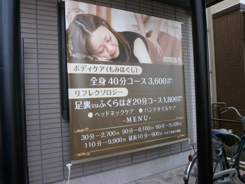 日除け幕 看板施工事例写真 愛知県 向かって右はメニューを