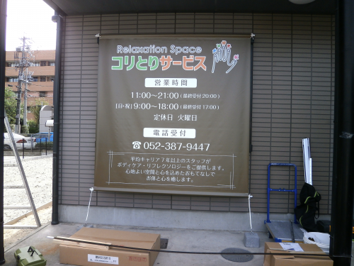 日除け幕 看板施工事例写真 愛知県 左側には営業時間と電話番号を