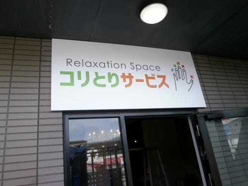 ファサード・壁面看板施工事例写真 愛知県 入口上には欄間部分を隠すようにアルミ枠付看板を取付
