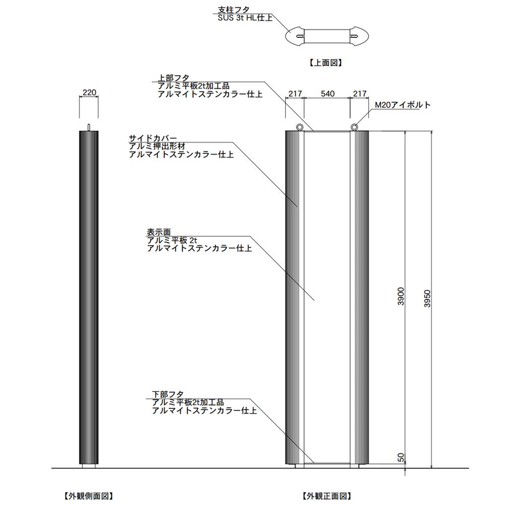 【構造図】 タワーズ T6040 タワーサイン ステンカラー