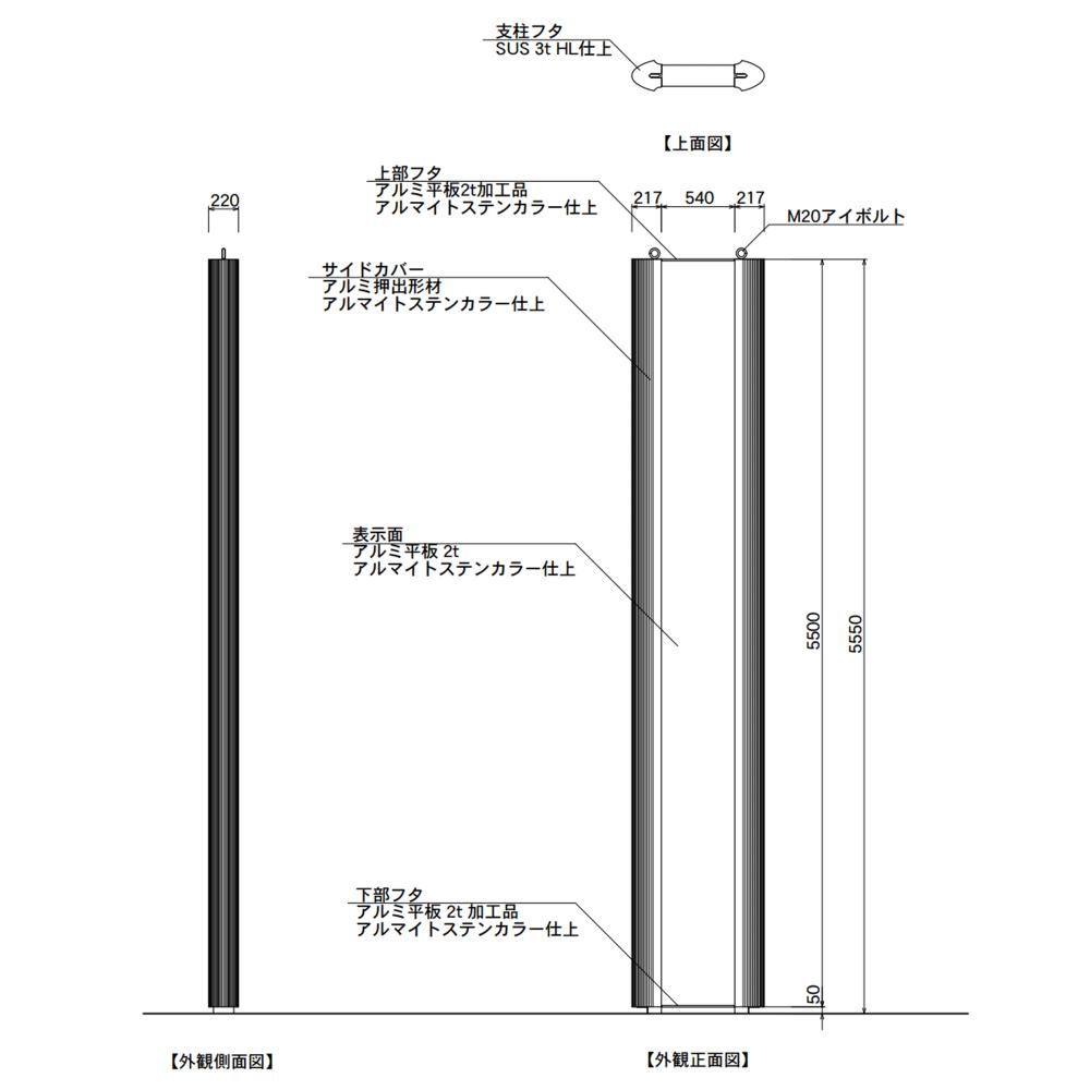 【構造図】 タワーズ T6055 タワーサイン ステンカラー