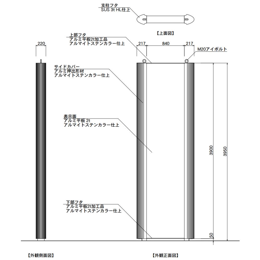 【構造図】 タワーズ T9040 タワーサイン ステンカラー