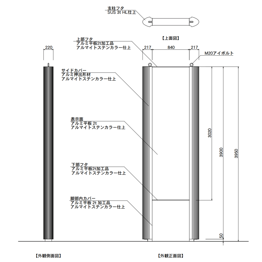 【構造図】 タワーズ T9040A タワーサイン ステンカラー