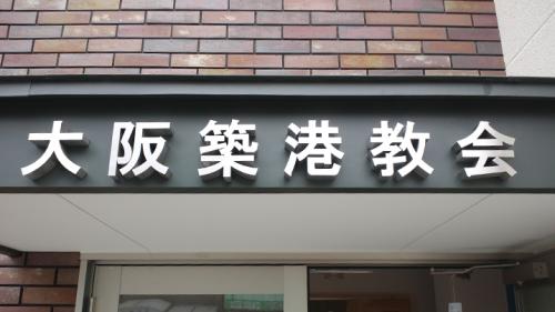 箱文字・切り文字看板施工事例写真 大阪府 教会の入口上のステンレス箱文字と、掲示板内のアクリルの切文字を設置いたしました