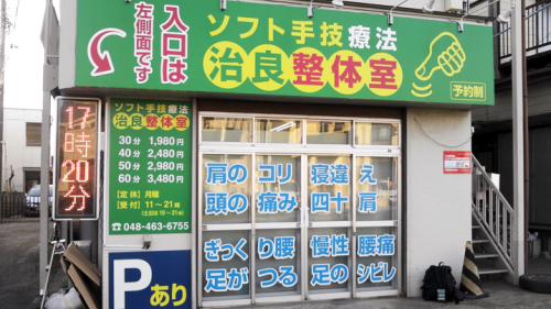 ファサード・壁面看板施工事例写真 埼玉県 入り口のシャッターボックスと壁面の2ヵ所に平看板とスポットを設置し、ガラス面も最大限に活用しました